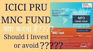 ICICI PRU MNC FUND NFO?? क्या करना है?? Shoud I invest or avoid.