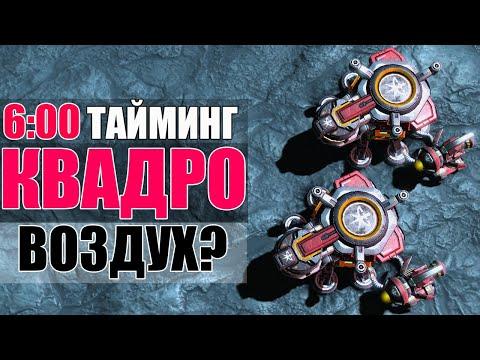 ТАКОЙ БИЛД СЛОЖНО СЕБЕ ПРЕДСТАВИТЬ В StarCraft 2