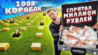 hid MILLION RUBLES in 1000 BOXES! CHALLENGE! Subscribers are looking for a prize !!! [Gerasev]