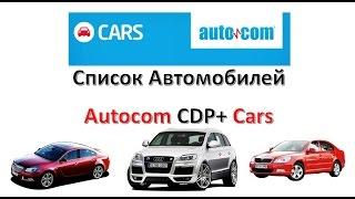 ✔️ Autocom CDP+ Cars ✔️ Список Авто в Программе диагностики Autocom CDP+ Cars