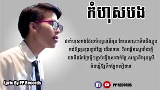 Download កំហុសបង - Kom Hos Bong Original By Lay Sovan Alex- YouTube MP3 song and Music Video