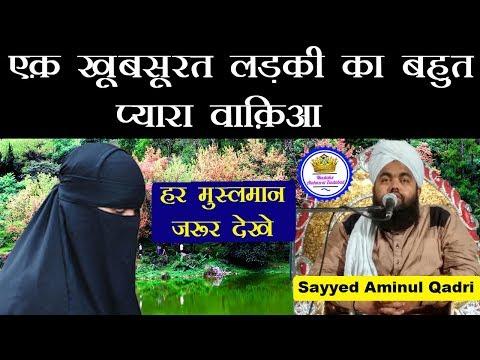 Ek Khubsurat Ladki Ka Bhut Pyara Waqiaa Sayyed Aminul Qadri