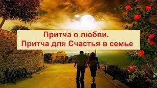 Притча о любви. Притча для счастья в семье