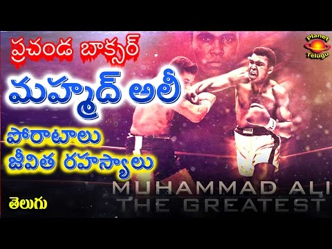 Muhammad Ali Boxer Fights & Life History In Telugu By Planet Telugu