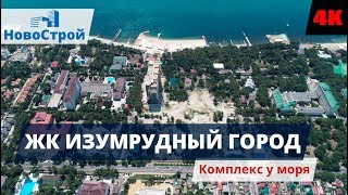 ЖК Изумрудный город    Получено разрешение на строительство    НовоСтрой Геленджик 2018