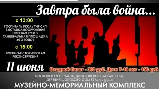 """2016.06.11 - военно-исторический фестиваль """"ЗАВТРА БЫЛА ВОЙНА"""""""