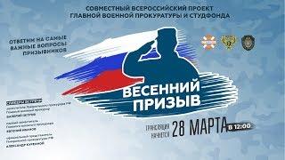 Прямая трансляция встречи Главного военного прокурора РФ со студентами