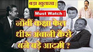 Rajiv Dixit : Exposed secret of ambani family success. MUST WATCH..