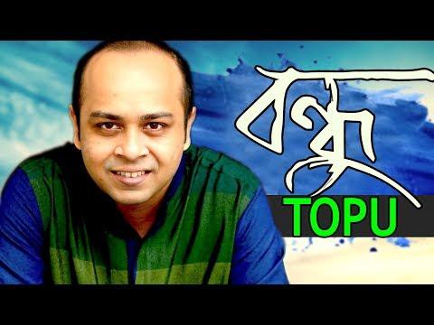 Bondhu | by Topu | Music Rafa | Official Lyrical Video | ☢☢ EXCLUSIVE ☢☢