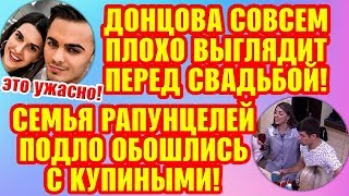 Дом 2 Свежие новости и слухи! Эфир 21 АВГУСТА 2019 (21.08.2019)