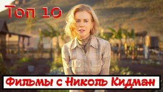 10 лучших фильмов с Николь Кидман