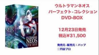 「ウルトラマンネオス パーフェクト・コレクション DVD-BOX」が、2011年...