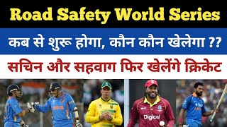 Road Safety World Series: Schedule, Players List & Full Details