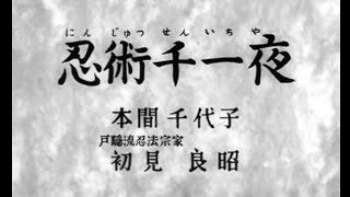 Ninjutsu Senichiya 忍術千一夜 thumbnail