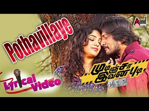 Mudinja Ivana Pudi Tamil Movie 2016 | Pothavillaye Lyrical Video | Kiccha Sudeep, Nithya Menen