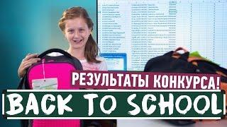 Результаты конкурса Back To School
