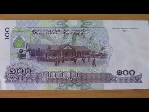 The 100 Riels banknote of The National Bank of Cambodia from 2001