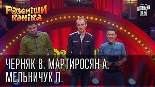 Рассмеши Комика 7 ой сезон выпуск 5 Черняк Владимир, Мартиросян Артем, Мельничук Павел