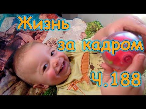 Жизнь за кадром. Обычные будни. (часть 188) Семья Бровченко.