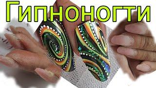 завораживающий дизайн ногтей гипнотизирую клиентку яркая осень 2020 осенний маникюр коррекция