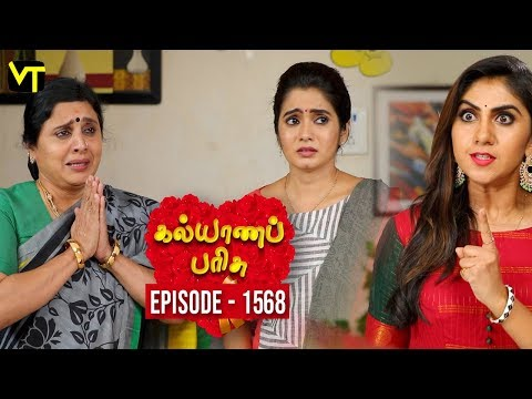 Kalyana Parisu Tamil Serial Latest Full Episode 1568 Telecasted on 30 April 2019 in Sun TV. Kalyana Parisu ft. Arnav, Srithika, Sathya Priya, Vanitha Krishna Chandiran, Androos Jessudas, Metti Oli Shanthi, Issac varkees, Mona Bethra, Karthick Harshitha, Birla Bose, Kavya Varshini in lead roles. Directed by P Selvam, Produced by Vision Time. Subscribe for the latest Episodes - http://bit.ly/SubscribeVT  Click here to watch :   Kalyana Parisu Episode 1567 https://youtu.be/22X28ILssVs  Kalyana Parisu Episode 1566 https://youtu.be/S1RZaRb8n3Q  Kalyana Parisu Episode 1565 - https://youtu.be/IbBQ3-b5d2U  Kalyana Parisu Episode 1564 https://youtu.be/Rs_1oEP3k6k  Kalyana Parisu Episode 1563 https://youtu.be/G1SYGpO48pQ  Kalyana Parisu Episode 1562 https://youtu.be/NTv9nwcU0Wc  Kalyana Parisu Episode 1561 https://youtu.be/SXbdB2yp8r4  Kalyana Parisu Episode 1560 https://youtu.be/-BT4YNpUtTs  Kalyana Parisu Episode 1559 https://youtu.be/XVRtndw3ZjE  Kalyana Parisu Episode 1558 https://youtu.be/4WupGjKzEFU  Kalyana Parisu Episode 1557 https://youtu.be/bX8Jzz4MQ2w  Kalyana Parisu Episode 1556 https://youtu.be/eKcWT7zjYNI   For More Updates:- Like us on - https://www.facebook.com/visiontimeindia Subscribe - http://bit.ly/SubscribeVT