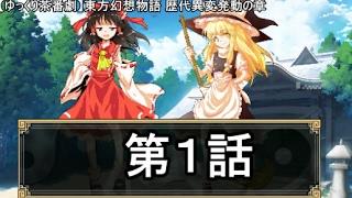 【ゆっくり茶番】東方幻想物語 歴代異変発動の章 第1話