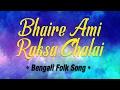 Bhaire Ami Raksa Chalai | Asol Manush Jai Na Dekha | Bengali Folk Songs - Baul | Madhusudan Bayragya