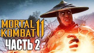 Mortal Kombat 11 ► Прохождение #2 ► СЮЖЕТ МОРТАЛ КОМБАТ 11