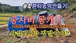 #4 혼자농막만들기 중 부대 공사비 내역과 농막 샘플