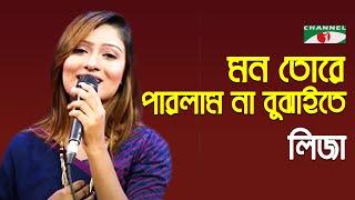 Mon Tore Parlam Na Bujhaite Re | Liza | Folk Song | Bangla Song | Channel i | IAV