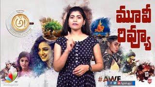 AWE Movie Review | Nani | Kajal Aggarwal | Ravi Teja | Nithya Menen | #AWE | Indiaglitz Telugu
