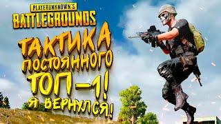 PUBG ТАКТИКА ДЛЯ ПОСТОЯННОГО ТОП 1! - Шиморо в Battlegrounds смотреть онлайн в хорошем качестве бесплатно - VIDEOOO