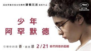 《少年阿罕默德》中文版正式預告|2/21 我們與善的距離