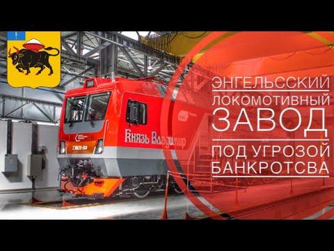 Очередной завод-банкрот??? Новый Энгельсский Локомотивный завод на стадии банкротства
