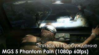 Metal Gear Solid 5 Phantom Pain Прохождение на русском Часть 3 Эпизод 0 Пробуждение (1080p 60fps)
