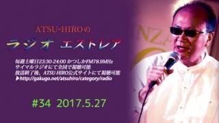 ATSU-HIROのラジオ エストレア #34 17/5/27放送分 thumbnail