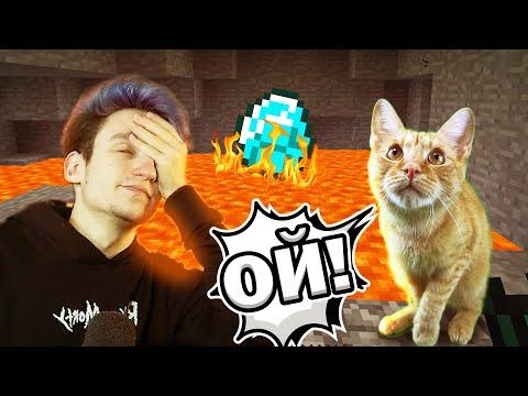 Учу Симбу играть в Майнкрафт... (прыгнул в лаву от стыда)