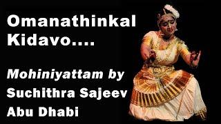 Omanathinkal Kidavo - Mohiniyattam by Suchithra Sajeev
