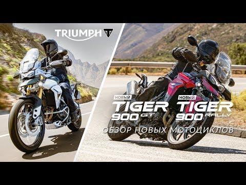 Triumph Tiger 900: обзор новинки 2020 года мотоциклов Tiger 900 GT и Tiger 900 Rally
