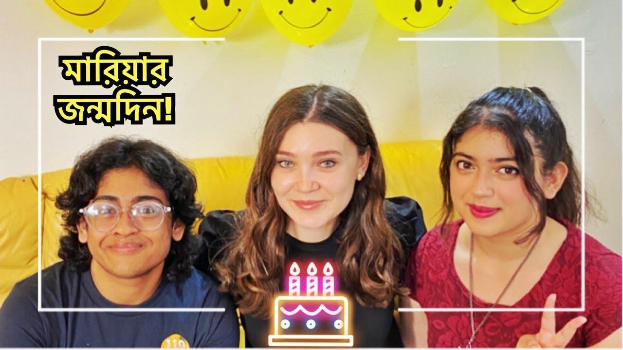 মারিয়ার জন্মদিন পালন করলাম পরিবারকে নিয়ে | Birthday | London | UK Bangla Vlog | 2021