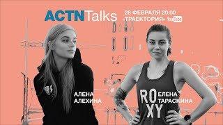 ACTION talks: Алехина и Тараскина в гостях у Макса РазДва