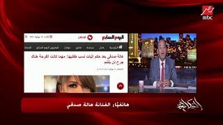 هالة صدقي: جوزي رافع عليا قضية طاعة وهو مش قاعد في مصر.. والحكم آخر الشهر
