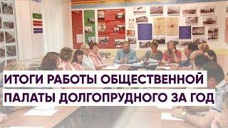Итоги работы Общественной палаты Долгопрудного за год