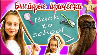 ТИПЫ ПРИЧЁСОК В ШКОЛУ. 6 быстрых причёсок на каждый день BACK TO SCHOOL