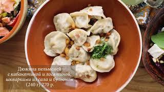 Причал - Русское меню, русская кухня, блюда исторические тверские 2019