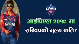 IPL २०१९ मा सन्दीपको मूल्य कति ? || Sandeep Price in Ipl 2019