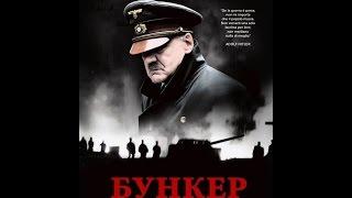 "Фильм ""Бункер"" / Der Untergang  (2004)"