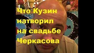 Что Кузин натворил на свадьбе Черкасова. ДОМ-2 новости