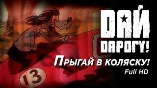 Дай Дарогу! - Прыгай в коляску! - клип Full HD - 2004 г.