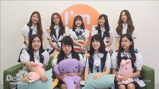[Live] Dek-D สัมภาษณ์ 9 สาวจากวงน้องใหม่มาแรง BNK48